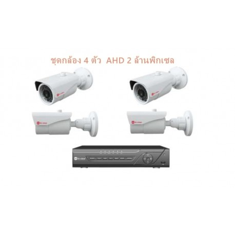 hiview CCTV AHD 2 MPX  SET 4